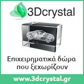 3DCrystal