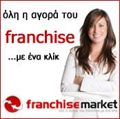 Franchise-Market - Όλη η αγορά του franchise με έν