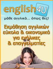 English4U - Μάθε αγγλικά... όπως θες!