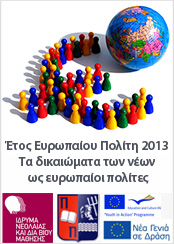 europeancitizens.gr