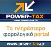 Το πληρέστερο φορολογικό portal